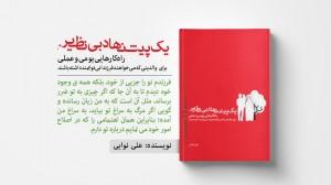 کتاب یک پیشنهاد بی نظیر - نسخه چاپی