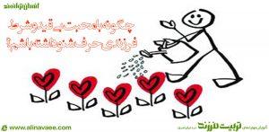 محبت بی قید و شرط