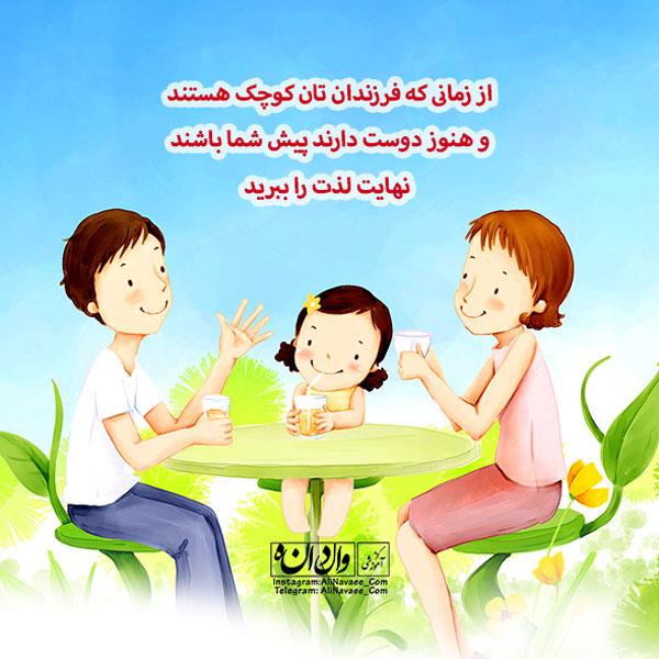 علی نوایی آموزش مهارت های تربیتی تربیت فرزند