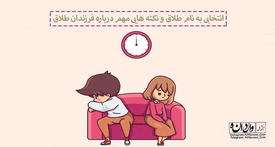 علی نوایی مربی و مدرس مهارت های تربیتی طلاق