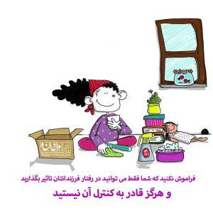 علی نوایی مربی و مدرس مهارت های تربیتی